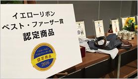 イエローリボン「ベスト・ファーザー賞」認定商品